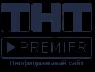 ТНТ-Премьер!